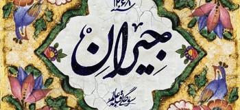 سریال جیران :زمان پخش، داستان و بازیگران جیران فتحی