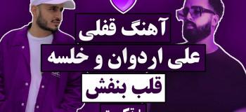 متن آهنگ قلب بنفش سپهر خلسه و علی اردوان