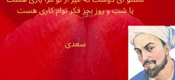تک بیتی های سعدی | ۴۲ تک بیتی ناب و زیبا از سعدی