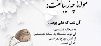 اشعار مولانا در مورد زندگی | برگزیده شعرهای زیبای مولوی در وصف زندگی