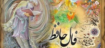 فال حافظ با معنی | گلچین ۱۰ شعر زیبا از حافظ همراه با معنی