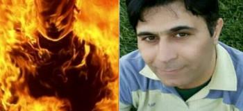بیوگرافی امین کیانپور معلم اصفهانی که مقابل دادگستری اصفهان خودسوزی کرد