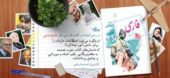 کلمات مترادف و مخالف و هم خانواده فارسی ششم