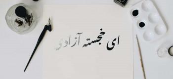 شعر آزادی | زیباترین اشعار کوتاه و بلند در وصف آزادی و آزادگی