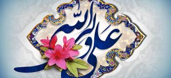 دانلود ۱۰ آهنگ شاد و زیبا ویژه عید سعید غدیر خم با کیفیت بالا