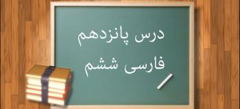 آموزش درس پانزدهم فارسی ششم ابتدایی درس میوۀ هنر