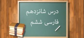 آموزش کامل درس شانزدهم فارسی ششم ابتدایی درس آداب مطالعه