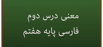 معنی درس دوم فارسی هفتم | چشمه معرفت