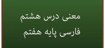 معنی درس هشتم فارسی هفتم زندگی همین لحظه هاست