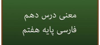 معنی درس دهم فارسی هفتم کلاس ادبیات