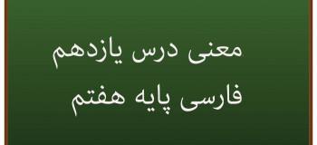 معنی درس یازدهم فارسی هفتم عهد و پیمان