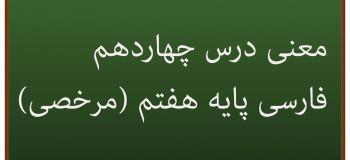 کلمات و شعر های درس ۱۴ فارسی هفتم | مرخصی
