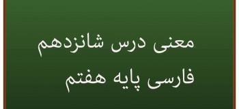معنی درس شانزدهم فارسی هفتم | آدم آهنی و شاپرک