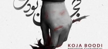 دانلود آهنگ جدید محسن چاوشی به نام کجا بودی با کیفیت ۳۲۰ + متن آهنگ