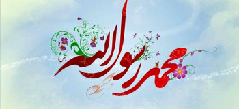 اشعار ویژه ی تبریک میلاد پیامبر اکرم