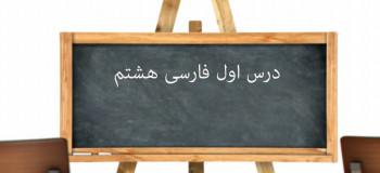 آموزش کامل درس اول فارسی هشتم – پیش از اینها