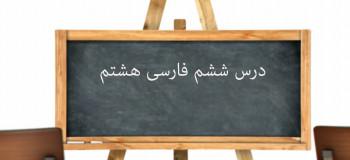 آموزش کامل درس ششم فارسی هشتم | راهِ نیکبختی