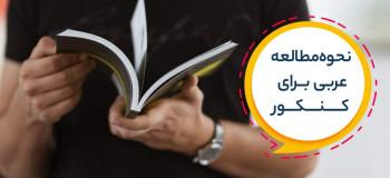 روش ده مرحله ای جهت یادگیری درس عربی
