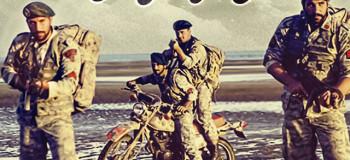 ۲۰ کد آهنگ پیشواز ایرانسل ویژه روز ارتش