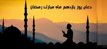 دعای روز یازدهم ماه رمضان همراه با تفسیر کامل + فایل صوتی و کلیپ
