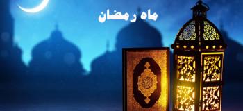 اعمال شب و روز بیست و پنجم ماه رمضان