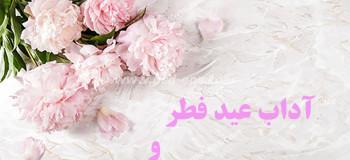 در روز عید فطر و عید قربان چه آدابی را انجام می دهیم ؟