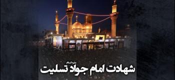 ۲۵ عکس سوزناک شهادت امام جواد (ع) برای پروفایل و اینستاگرام