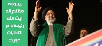 ۱۰ عکس پیروزی رئیسی در انتخابات ۱۴۰۰