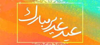 ۱۰ متن تبریک عید غدیر به انگلیسی همراه با ترجمه
