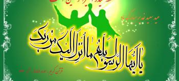 ۳۰ متن و پیام تبریک عید غدیر به سادات و سیدهای عزیز