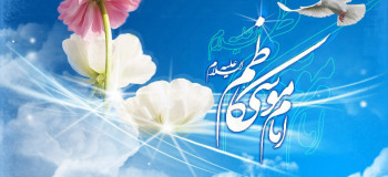 ۳۵ متن بسیار زیبا برای تبریک ولادت امام موسی کاظم (ع)