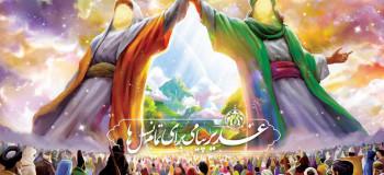 ۲۵ دکلمه زیبا و گوشنواز ویژه عید غدیر
