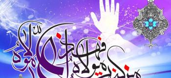 ۲۰ متن و پیام تبریک پیشاپیش عید غدیر