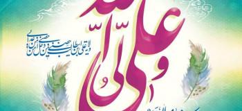 ۲۵ متن و پیام تبریک عید غدیر به پدر و مادر