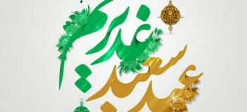 ۲۲ متن و پیام تبریک عید غدیر به خواهر و برادر