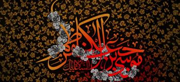 دعای سریع الإجابه امام موسی کاظم (ع) + ترجمه و فایل صوتی