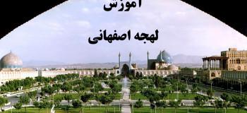 آموزش لهجه شیرین اصفهانی و لغات بامزه آن
