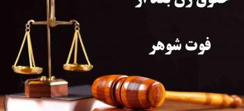 آشنایی کامل با حق و حقوق زن بعد از فوت شوهر