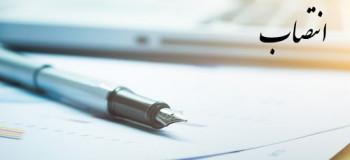 ۵ نمونه حکم ابلاغ سرپرستی با متن های متنوع