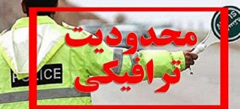 محدودیت های ترافیکی ۲۲ بهمن در کرمان