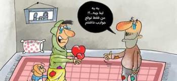 کاریکاتور روز پدر,کاریکاتور روز مرد (۲)
