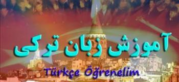 آموزش صحبت کردن به زبان ترکی(Speaking floors in Turkish)