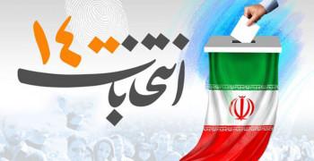 نتایج انتخابات شورای شهر دورود 1400