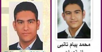 محمد پیام تائبی نفر اول کنکور ریاضی ۱۴۰۰ کیست ؟