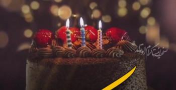 کلیپ تولدت مبارک ساده