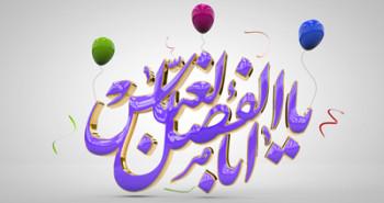اس ام اس ولادت حضرت ابوالفضل علیه السلام (9)