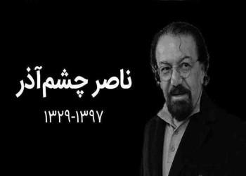 مستند زندگی ناصر چشم آذر | ۱۳۲۹ - ۱۳۹۷