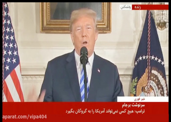 سخنرانی ترامپ و خروج از برجام (ویدئو)