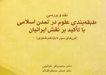 کتاب نقد و بررسی طبقه بندی علوم در تمدن اسلامی با تاکید بر نقش ایرانیان