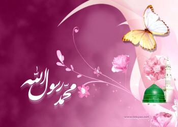 پیامک و عکس تبریک عید مبعث (مبعث حضرت رسول)